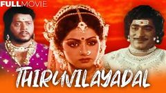 Thiruvilayadal | Dubbed Malayalam Full Movie | Sridevi | Thyagarajan