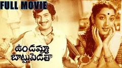 Undamma Bottu Pedatha Telugu Full Length Movie Krishna Jamuna