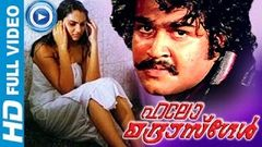 Malayalam Full Movie | Hello Madras Girl | Mohanlal Romantic Movies [HD]