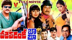 VEEDEVADANDI BABU | TELUGU FULL MOVIE | MOHAN BABU | SHILPA SHETTY | V9 VIDEOS