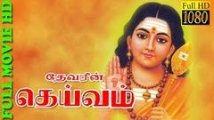 Tamil Full Movie - DEIVAM