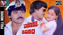 Chanakya Sapatham Telugu Full Movie | Chiranjeevi | Vijayashanti | Sudhakar | Indian Video Guru