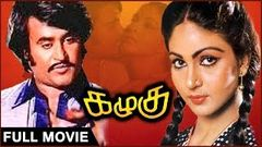 Kazhugu | Full Tamil Movie | Rajnikanth | Cinema Junction