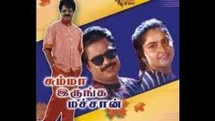 Summa Irunga Machan 1996: Full Length Tamil Movie
