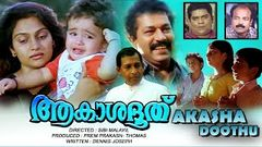 Malayalam Full Movie AUGUST 1 [malayalam full movie 2014 new releases coming soon]