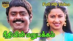 Neethiyin Marupakkam | Tamil Action Movie | Vijayakanth, Radhika | Ilaiyaraaja | S A Chandrasekhar