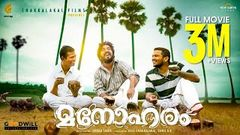 Manoharam Malayalam Full Movie | Vineeth Sreenivasan | Aparna Das | Anvar Sadik