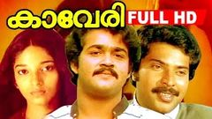 Mammootty Movie | KAVERI | Malayalam Full Movie | Mohanlal & Sithara | Family Entertainer Movie