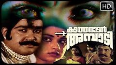 Kadathanadan Ambady Malayalam full movie | Malayalam Superhit Action Thriller