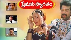 Premaku Swagatham Telugu Super Hit Movie | JD Chakravarthy, Soundarya, Prakash Raj, Sunil | TLV