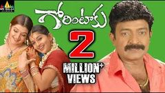Gorintaku Telugu Full Movie | Rajasekhar, Meera Jasmine | Sri Balaji Video