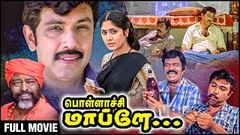 Pollachi Maaplae Full Movie | Sathyaraj, Goundamani, Susan | Sathyaraj Goundamani Comedy Movie