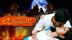 Malayalam Full Movie | Oru Yakshi Kadha | Malayalam Super Hit Horror Movie | Thriller Movie