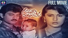 Chinnari Muddula Papa Telugu Full Movie | Jagapathi Babu | Kaveri | Sivaji Raja | South Cinema Hall