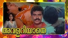 Malayalam Romantic Full Movie Aval Ariyathe
