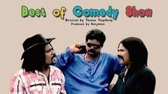 Best Of Comedy Show 2011: Full Malayalam movie