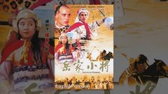 "Chinese Kung Fu Film Classic ""Yao& 39;s Young Warriors"" - Best All Time"