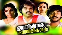 Ithiri Neram Othiri Karyam Full Movie Malayalam Comedy Movies Malayalam Comedy Full Movie