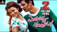 Enthavaraku Ee Prema Latest Full Movie | New Full Length Movies | Jiiva, Kajal