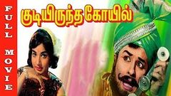 Kudiyirundha Koyil Full Movie HD | M G Ramachandran, Jayalalithaa, Rajasree | Tamil Old Movies