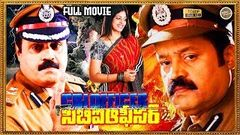 CBI Officer Telugu Full Lenth Movie | Suresh Gopi, Geetha Devan And Siddiq | Patha Cinemallu
