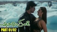 Choosodham Randi Telugu Movie Part 01 02 | Srikanth, Jagapathi Babu, Rambha - Shalimarcinema