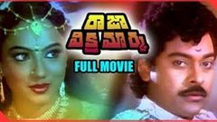 Raja Vikramarka Telugu Full Length Movie Chiranjeevi Amala Radhika Latest Telugu Movies