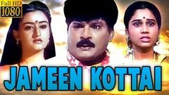 Jameen Kottai | Full Tamil Horror Movie | Mohini