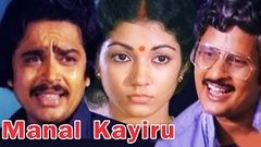 Manal Kayiru | Full Tamil Movie | S Ve Shekher Shanthi Krishna