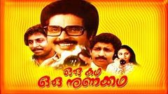 Oru Kadha Oru Nunakkadha Malayalam Full Movie Malayalam Super Hit Movies Malayalam Comedy Movies