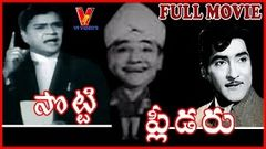 POTTI PLEADER TELUGU FULL MOVIE | SHOBAN BABU, PADMANABHAM, VNISRI, GEENTHANJALI | V9 VIDEOS