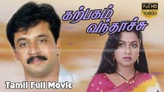 Karpagam tamil full movie