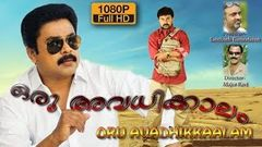 Welcome to central Jail Latest malayalam full movie Fame Dileep | comedy movie | new upload 2016