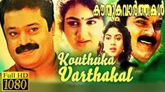 Kakkathollayiram Malayalam Full Movie | Mukesh | Urvashi | Malayalam Hit Movies