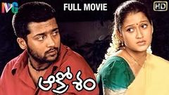 Kanchu Telugu Full Length Movie HD | Telugu Super Hit Movies | Surya Trisha South Indian Hit Movies