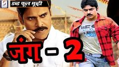 Raftaar Singh 2 (2017) Telugu Film Dubbed Into Hindi Full Movie | Pawan Kalyan Tamanna Bhatia