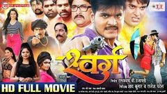 SWARG | Arvind Akela & 39;Kallu का SUPERHIT Bhojpuri Full Movie - स्वर्ग | Priya Singh, Nisha Dubey
