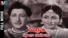 Nava Graha Pooja Mahima Telugu Full Movie | Kanta Rao | Sobhan Babu | Vanisri | Indian Video Guru