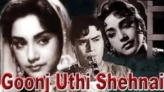Goonj Uthi Shehnai |Classical Hit | Full Movie|Rajendra Kumar, Ameeta, Anita Guha