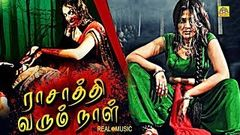 Tamil Horror Movie | Rasathi Varum Naal Tamil Full Lenth Movie | Tamil Super Hit Movie