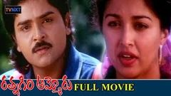 Ratna Giri Ammoru -Telugu Full Movie
