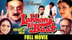 Lakhon Ki Baat Hindi Full Length Movie | Sanjeev Kumar, Farooq Shaikh, Anita Raj