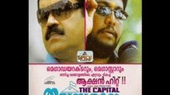 City Police (1993) Malayalam Full Movie