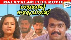 ഗുരുജീ ഒരു വാക്ക് | Guruji Oru Vakku | Malayalam Full Movie| Evergreen Malayalam Movie| Mohanlal