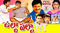 ULTA PALTA | TELUGU FULL MOVIE | RAJENDRA PRASAD | SRIKANYA | RESHMA | TELUGU CINEMA ZONE