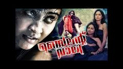 Silent Valley Malayalam Full Movie Super Hit Malayalam Full Movie Malayalam Romantic Movie
