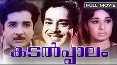 Kadalpalam Malayalam Full Movie