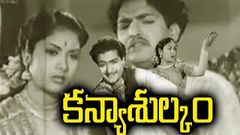 KANYASHULKAM | కన్యాశుల్కం | BLACK AND WHITE PEARL OF TELUGU FULL MOVIE