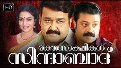 Rakthasaakshikal Zindabad Malayalam Full Movie High Quality