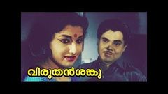New Malayalam Comedy Movies 2017 | Viruthan Shanku Malayalam Full Movie | Adoor Bhasi, Ambika